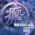 银河-瘢痕体质乐队-专辑《银河》