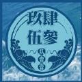 再会中港路 (Remix)