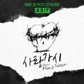 PRICKED (MINO & TAEHYUN) (사랑가시 (민호&태현))