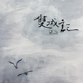 天空-上海彩虹室内合唱团