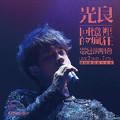 胡思乱想 (Live)