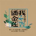 来日方长(电影《我不是潘金莲》方圆版推广曲)
