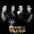 恒星(中国新歌声)