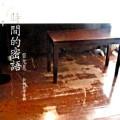 Bach+Uri Caine Goldberg Variation Aria 1 (Album Version)