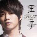 陌路-张栋梁-专辑《王子》