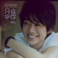 Dream-张栋梁-专辑《只在乎你(2005感谢马来西亚歌迷特别版)》-1