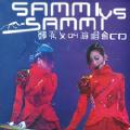 浴血太平山(Sammi 童年版)(Live)