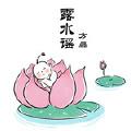 露水谣-方磊