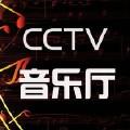 弯弯的月亮(2016央视CCTV音乐厅)