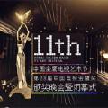 My Everything(第11届中国金鹰电视艺术节)