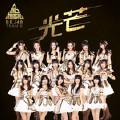 光芒-BEJ48-专辑《光芒》