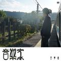 音乐家(Feat.徐梦圆)
