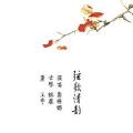 渔歌调-龚琳娜