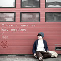 I don't want to say goodbye-末小皮-2