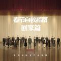 春节自救指南—回家篇