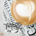 下午茶(Feat.徐梦圆)