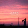 午后-上海彩虹室内合唱团