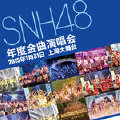 To Be Continued-SNH48