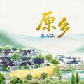 原乡-翁大涵-专辑《原乡》