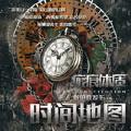 时间地图-瘢痕体质乐队