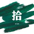 年华-刘锦泽