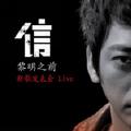 沦陷(Live)