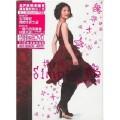 花好月圆夜 (电影花好月圆主题曲)-任贤齐;杨千嬅-专辑《Simply Me》-2