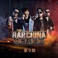 中国有嘻哈 EP09 RAP01