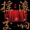 蓝色骨头(Live)