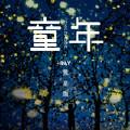 童年-黄星瑞_RA