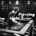 Piercing Light (徐梦圆 Remix)