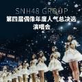 梦(Live)-SNH48