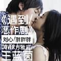 遇到/恶作剧(Cover 方雅贤 / 王蓝茵)