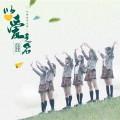 黑名单-SNH48