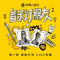 儿时 (Live)