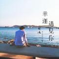 红豆-黄景瑜(Cover 王菲)