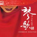 越人歌-杨青;刘杨