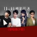 单身狗之歌-谭佑铭;刘心lx;左立;张阳阳