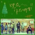 圣诞组曲Jingle Bells+We Wish You A Merry Christmas(现在 你在哪里Live)