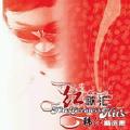 天空(Live)-西藏昌都人韩红