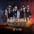 中国有嘻哈 EP12 RAP01