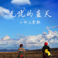 无忧的蓝天 (纪录片《香巴拉深处》主题曲)