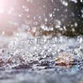 太阳雨-黄星瑞_RA
