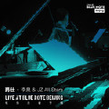 我要我们在一起 (Live at Blue Note Beijing) (i want us to be together(Live at Blue Note Beijing))