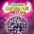 因为喜欢你 (Live)-SNH48