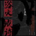 浴火成诗 (伴奏)
