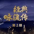 乡愁四韵-胡德夫