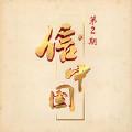 王俊凯:成贻宾写给未婚妻的情书