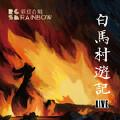 白马村游记之一 榕树 (A Trip to the White Horse Village - The Banyan)
