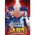 演员 (Live)-薛之谦-专辑《雀巢咖啡1 2唤醒大咖秀 薛之谦徐良专场》